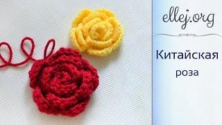 Китайская роза крючком. How to crochet The Chinese rose.(Видео урок вязание крючком - Как связать китайскую розу крючком. Вязанная роза. Объемная роза крючком. English..., 2016-04-26T10:36:31.000Z)