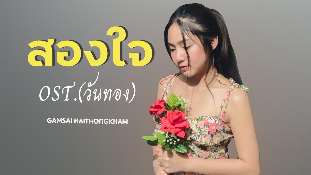 สองใจ [เพลงจากละครวันทอง] - ดา เอ็นโดรฟิน Cover By Gamsai Haithongkham