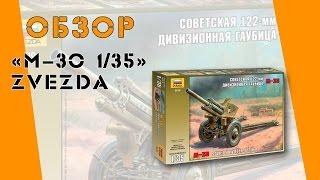 Огляд старої коробки від Зірки ''122-мм гаубиця М-30'' в масштабі 1/35