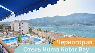 Отель Huma Kotor Bay Доброта Черногория Видео обзор