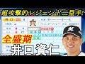 【パワプロ2018】強者揃いのプロ野球選手を倒す!対決サクサクセス♯5 【井口資仁】