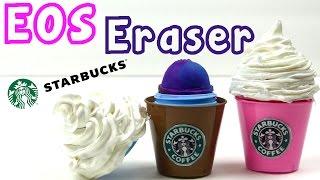 DIY EOS Eraser -  Starbucks EOS Eraser Craft Idea