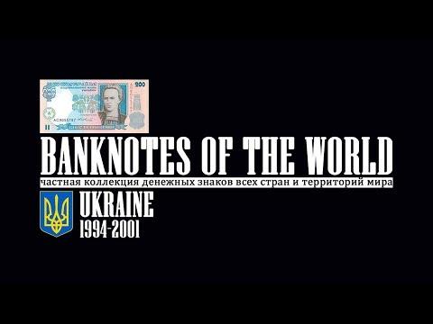 E01: Ukraine. Banknotes 1994-2001 issues • World Paper Money