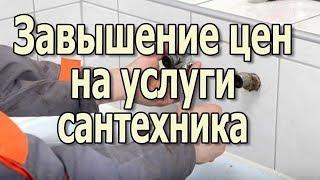 видео Замена отопления в квартире: стоимость