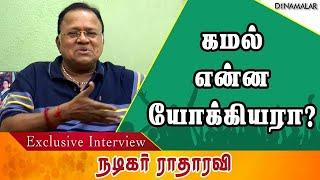 கமல் என்ன யோக்கியரா? | Exclusive Interview Radha Ravi | DMK | Kamalhassan