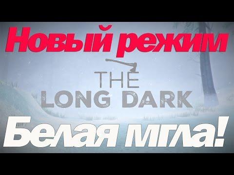 THE LONG DARK [БЕЛАЯ МГЛА] #2 - В поисках ружья