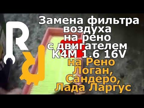 Замена фильтра воздуха на рено с двигателем K4M 1,6 16V