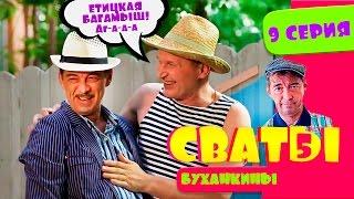 Сериал Сваты 5 й сезон 9 я эпизод Домик в деревне Кучугуры комедия смотреть онлайн HD