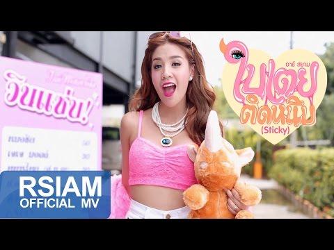 ติดหนึบ (Sticky) : ใบเตย อาร์ สยาม [Official MV]