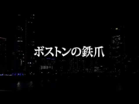 片桐竜次初監督作品「ボストンの鉄爪」予告編