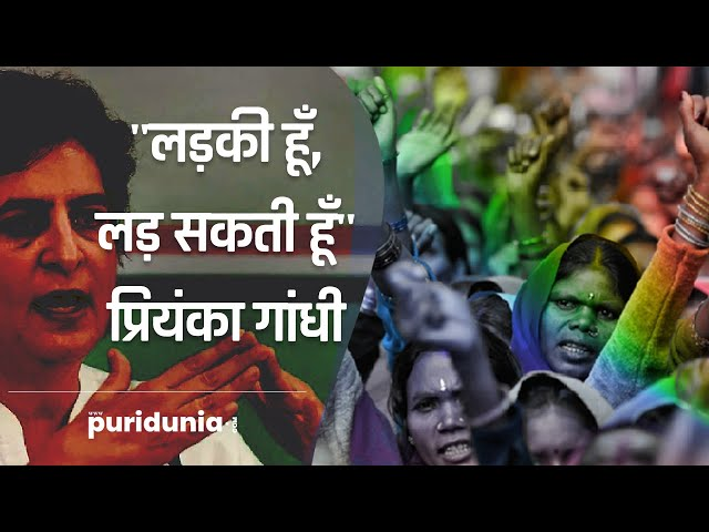 उत्तर प्रदेश की हर बेटी की हुंकार है, ''लड़की हूँ, लड़ सकती हूँ''. | Puridunia