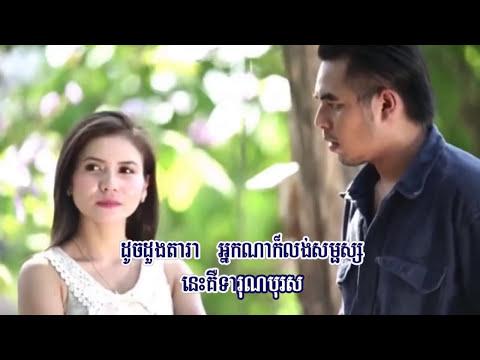 Khmer Kikilu New MV រចនា និង ម៉ារីន⁄ ល្មមហើយណាស្រី⁄Lamom Hery Na Srey⁄We Production vol 7