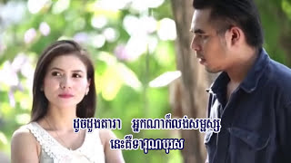 Video Khmer Kikilu New MV រចនា និង ម៉ារីន⁄ ល្មមហើយណាស្រី⁄Lamom Hery Na Srey⁄We Production vol 7 download MP3, 3GP, MP4, WEBM, AVI, FLV Juni 2018