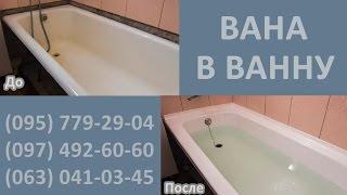 Реставрация ванны. Метод