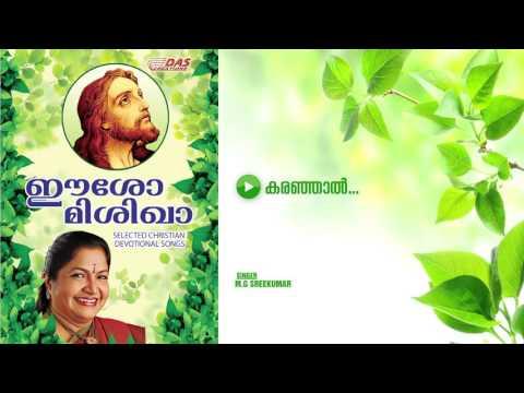 Karanjal   Sung by M.G Sreekumar   Easo Mishiha   HD Song