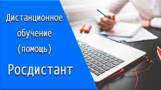 Росдистант: дистанционное обучение, личный кабинет, тесты.