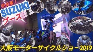 大阪モーターサイクルショー2019、SUZUKI ブース、inインテックス大阪 ハスフォー #194