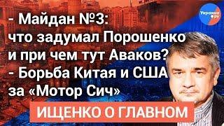 #Ищенко_о_главном: Майдану №3 быть? Что задумал Порошенко и при чем тут Аваков