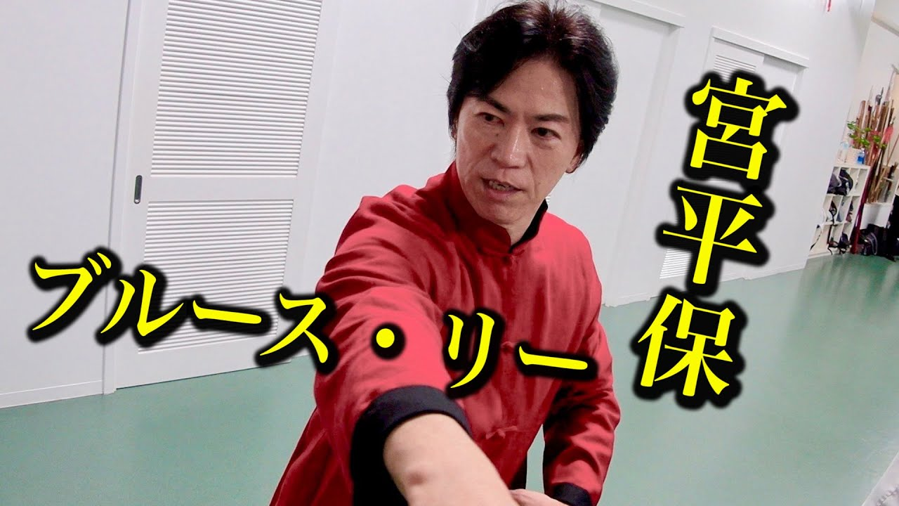 宮平保とブルース・リー【人生の共通点】Tamotsu Miyahira and Bruce Lee, something in common