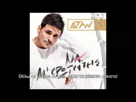 STAN feat. Χάρης Βαρθακούρης - Φίλε (lyric video)