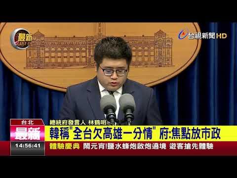 韓稱全台欠高雄一分情府:焦點放市政