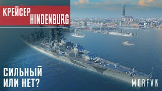 Крейсер Hindenburg // Сильный или нет?