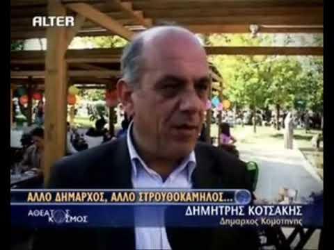Ο στρουθοκαμηλισμός του Δημήτρη Κοτσάκη!