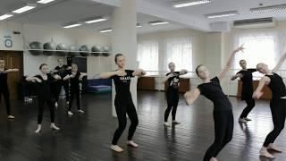 Видео-урок (II-семестр: май 2018г.) - филиал Заречный,  Современная хореография, гр.11-17