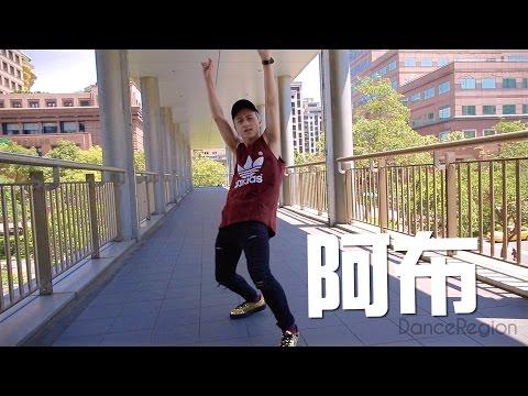 阿布 (Dancehall)   City Dancer   Dance Region   Vol.103