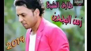 اغنية طارق الشيخ زمان البجحين