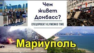 Мариуполь. Шрамы войны, дымящие заводы и город сегодня. Чем живет Донбасс?