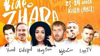 Я иду на огромный Ютуб фестиваль ВИДЕОЖАРА  в Киеве !!!