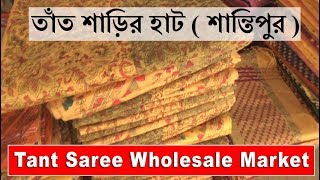 Tant Saree Wholesale Market With Price ( Shantipur )