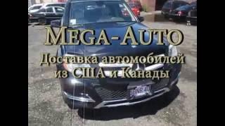 Доставка Mercedes GLK из США в Москву Мега Авто(, 2016-09-09T16:02:47.000Z)