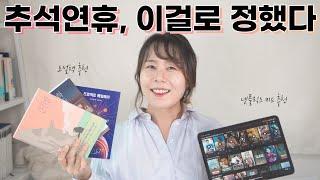 추석연휴 추천 책, 넷플릭스 - 감동적인 미드/꿀잼SF…