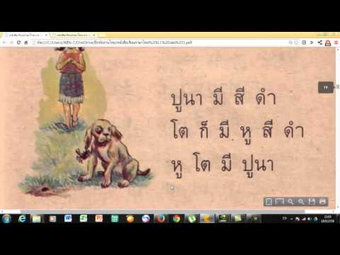 หัดอ่าน หนังสือเรียนภาษาไทย ป.1 บทที่ 8