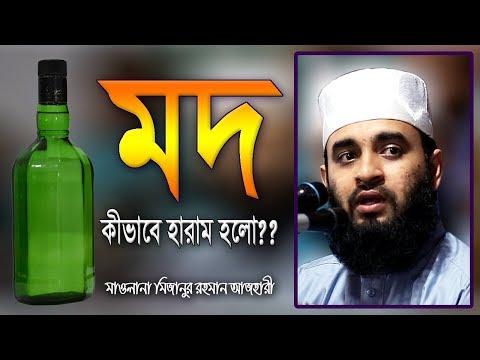 মদ খাওয়া নিয়ে ইসলাম কি বলে? মিজানুর রহমান আজহারী   Mizanur Rahman Azhari    Bangla Waz   Waj   Oaj