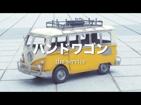 the service 『バンドワゴン』 Music Video