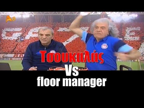 Τάκης Τσουκαλάς Vs floor manager!