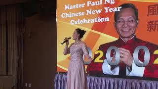 20200220, Paul Ng CNY Party, 加拿大風水大師, 伍子明, 新春晚宴, 歌唱表演, 梁梅英