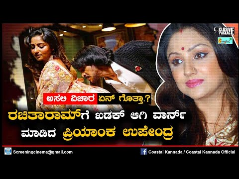 Priyanka Upendra Rebel To Rachitha Ram || I Love You Movie Fdfs || Matanadi Mayavade Song