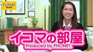 フォネットTV登録はこちら/Subscribe↓ http://www.youtube.com/user/pho...