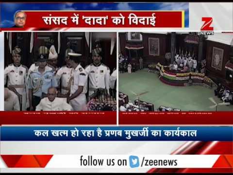 President Pranab Mukherjee lauds GST in his farewell speech | संसद में प्रणब को विदाई