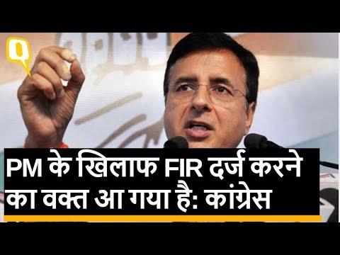 Rafale Deal मामले पर अब PM पर FIR दर्ज करने का वक्त आ गया है: Congress। Quint Hindi