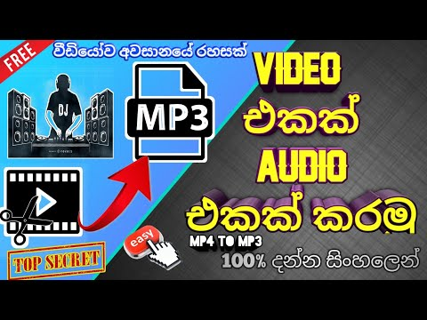 Video To Audio Converter App For Android |Sinhala|Coronavirus|Best 2020|To Learn.