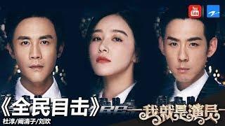 杜淳 刘欢 阚清子《全民目击》《我就是演员》第10期 表演片段 20181117[浙江卫视官方HD]