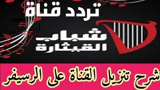 تردد قناة شباب القيثارة الجديد على النايل سات