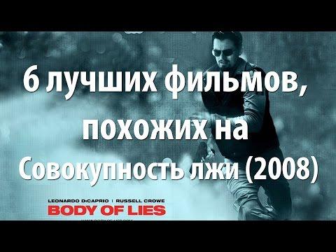Саундтрек к фильму совокупность лжи