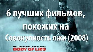 6 лучших фильмов, похожих на Совокупность лжи (2008)