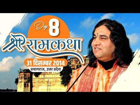 Shri Devkinandan Ji Maharaj Shri Ram Katha Allahabad UP  Day 08     31 -12-2014